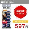 【アスデック】softbank/THEPREMIUM10 301SH専用液晶保護フィルム/ARコーティング【DM便発送】【あす楽対象外】【コンビニ受け取り不可】【代金引換不可】 【10P03Dec16】