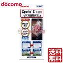 【アスデック】docomo/Xperia Z SO-02E専用液晶保護フィルム/ノングレア 【ネコポス発送】【あす楽対象】【代金引換不可】
