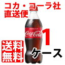 コカコーラ 500ml ペットボトル 【 1ケース × 24本 】 送料無料 コカコーラ社直送 cola