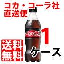 【携帯市場の日 24日はポイント10倍】 コカコーラ ゼロシュガー 500ml ペットボトル 【 1ケース × 24本 】 送料無料 コカコーラ社直送 cola