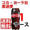 【携帯市場の日 24日はポイント10倍】 コカコーラ ゼロシュガー 1.5L ペットボトル 【 1ケース × 8本 】 送料無料 コカコーラ社直送 cola