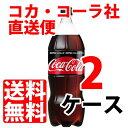 【携帯市場の日 24日はポイント10倍】 コカコーラ ゼロシュガー 1.5L ペットボトル 【 2ケース × 8本 合計 16本 】 送料無料 コカコーラ社直送 cola