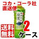 綾鷹 525ml ペットボトル 【 2ケース × 24本 合計 48本 】 送料無料 コカコーラ社直送 cola