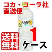いろはす なし 555ml ペットボトル 水 フレーバーウォーター 【 1ケース × 24本 】 送料無料 コカコーラ社直送 cola