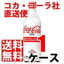 【携帯市場の日 24日はポイント10倍】 コカコーラ プラス 470ml ペットボトル 【 1ケース × 24本 】 送料無料 コカコーラ社直送 cola