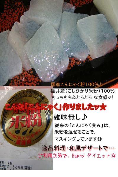 02P03Dec16 こだわりの 缶蒸し・バタ練り特製米粉入り とろり刺身こんにゃく4パック