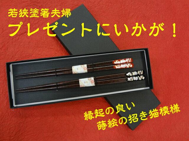 ギフト 箸 セット 贈り物 夫婦箸 若狭塗箸 ...の紹介画像2