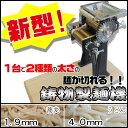 【送料無料】麺切り 製麺機 家庭用 鋳物 製麺機新型 木製台付 手打ちうどん 手打ちそば 蕎麦