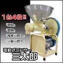 製粉機 家庭用 電動式ミンサー 三太郎 製粉 餅つき 味噌作り 豆腐作り