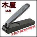 ギフト 爪切り 木屋 つめきり 高級 日本製 鋼製 手 足 はがね つめきり 黒 大 スパッ