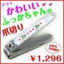 爪切り ふっかちゃん グッズ ゆるキャラ 深谷 つめきり 切れ味抜群 爪きり 日本製 可愛い