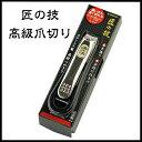 爪切り 匠の技 高級 つめきり 日本製 グリーンベル 切れ味抜群 使いやすい