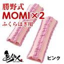 勝野式 MOMIx2 もみもみ ふくらはぎ用 ピンク