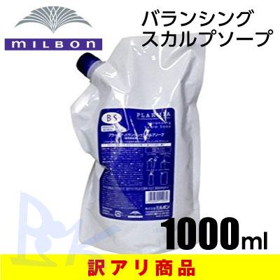 ●ミルボン プラーミア バランシングスカルプ ソープ 1000mL (詰替) 【医薬部外品】   数量限定 訳アリ商品