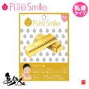 Pure Smile エッセンスマスク乳液タイプ 金 【ピュアスマイル フェイスマスク 1枚】