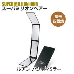 ルアンハンディミラー(携帯四面鏡)「携帯4面鏡」スーパーミリオンヘアー
