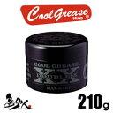 クールグリース XX 210g オールバック 整髪料/リーゼントの作り方/モヒカン/サイドバック/水性ポマード