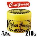 クールグリース ファイバーグリース 210g オールバック 整髪料/リーゼントの作り方/モヒカン/サイドバック/水性ポマード