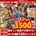 【あす楽対応】【送料無料】駄菓子 詰め合わせ 駄菓子ボックス...