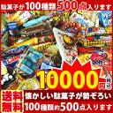 駄菓子 詰め合わせ 送料無料 メガ盛り駄菓子ボックス500点...