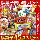 駄菓子詰め合わせ45点★買い増しセット★【お菓子 詰め合わせ...