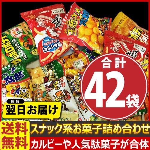 送料無料あす楽対応カルビー・人気駄菓子が入りましたお菓子・駄菓子スナック系詰め合わせ42袋セット業務