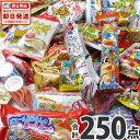 【あす楽対応】【送料無料】駄菓子 詰め合わせ 山盛り250点...
