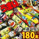 【あす楽対応】【送料無料】やおきん うまい棒 15種類から選べる!うまい棒180本セッ