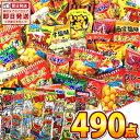 【あす楽対応】【送料無料】人気の駄菓子 詰め合わせ 送料無料...