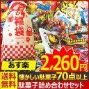 【あす楽対応】【送料無料】選べるギフト袋付 駄菓子 詰め合わ...