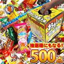 【あす楽対応】【送料無料】駄菓子抽選箱付!駄菓子 詰め合わせ...