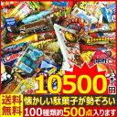 【あす楽対応 送料無料】 メガ盛り駄菓子ボックス500点セッ...