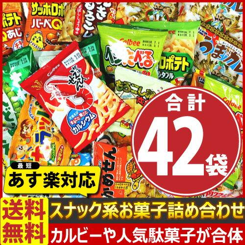 あす楽対応送料無料カルビー・人気駄菓子が入りましたお菓子・駄菓子スナック系詰め合わせ42袋セット業務