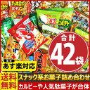 【送料無料】【あす楽対応】カルビー・人気駄菓子が入りました!お菓子・駄菓子 スナック系詰め合わせ42...