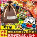 【あす楽対応】【送料無料】選べるギフト袋付 駄菓子 詰め合わせ70点セット【業務用