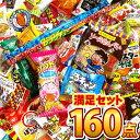 【あす楽対応】駄菓子 詰め合わせ 駄菓子ボックス160点満足...