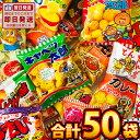 【あす楽対応】【送料無料】スナック菓子!駄菓子好き大集合!1...