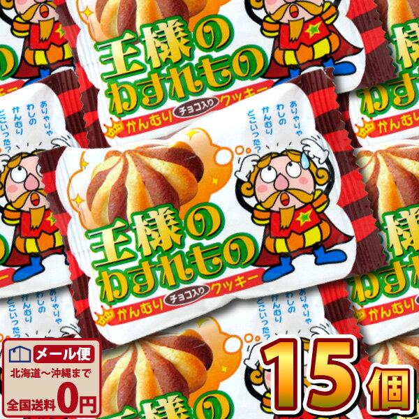 【ゆうパケットメール便送料無料】やおきん 王様の...の商品画像