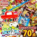 【送料無料】選べるギフト袋付 駄菓子 詰め合わせ 70点セッ...