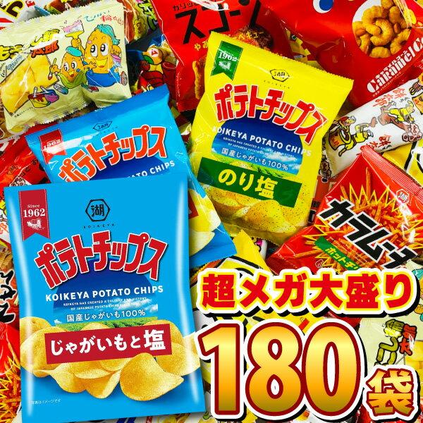 あす楽対応送料無料カルビーポテトチップスも入ったお菓子・駄菓子超メガ盛版180袋詰め合わせセット業務