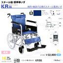 カワムラ KR55 スチール標準車いす(介助型)【非課税品】
