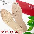 ショッピングリーガルシューズ REGAL TY01 LEATHER INSOLE リーガル レザーインソール S(23cm〜24.5cm) L(25.5cm〜26.5cm) 中敷き 男性用 メンズ リーガルシューズ 靴リーガル REGAL リーガル REGAL リーガル REGAL