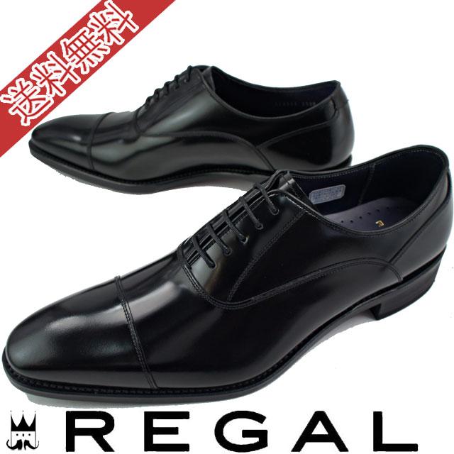 【ポイント10倍 3/12〜】送料無料 リーガル 25AR BE B REGAL ブラック フォーマル ストレートチップ ビジネスシューズ ビジネス evid