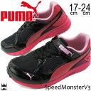 プーマ PUMA スピードモンスター v3 女の子 子供靴 キッズ ジュニア スニーカー 190266 Speed Monster v3 ベ...