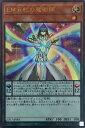 遊戯王 CP17-JP005 ウルトラレア ペンデュラムモンスター EM五虹の魔術師 【中古】【Sランク】