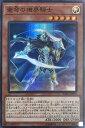 遊戯王 EXFO-JP014 スーパーレア 効果モンスター 蒼穹の機界騎士 【中古】【Sランク】