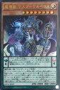 遊戯王 EXFO-JP027 ウルトラレア ペンデュラムモンスター 魔導獣 マスターケルベロス 【中古】【Sランク】