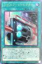 遊戯王 LVB1-JP020 ウルトラレア 魔法 リボルブート・セクター 【中古】【Sランク】