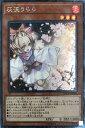 遊戯王 RC02-JP009 ◆コレクターズレア◆ 効果モンスター 灰流うらら 【中古】【Sランク】