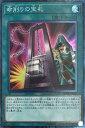 遊戯王 RC02-JP036 ◆コレクターズレア◆ 魔法 命削りの宝札 【中古】【Sランク】